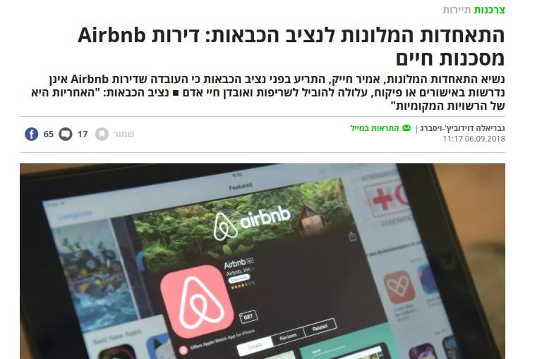 הקרב על Airbnb