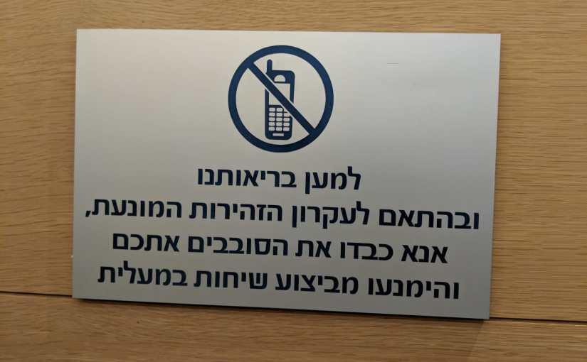 למה צריך להיזהר מעיקרון הזהירותהמונעת