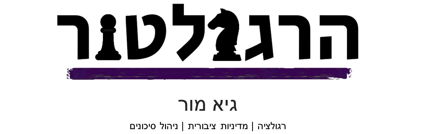 הרגולטור – גיא מור